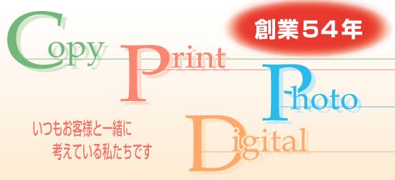 コピー 株式会社コピーフジタ,大阪府富田林市,大判 カラー コピー 出力,パンフレット 印刷,電子納品,写真現像,青焼き,青写真,印刷,チラシ,スキャニング,フィルム 現像,入
